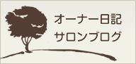リフレクソロジーサロン木かげブログ